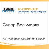 Ярославль электронная отчетность бланк заявления на регистрацию ип новая форма